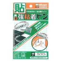 Both side adhesive pin 48p