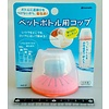 Pika Pika Japan Cup for PET bottle pink