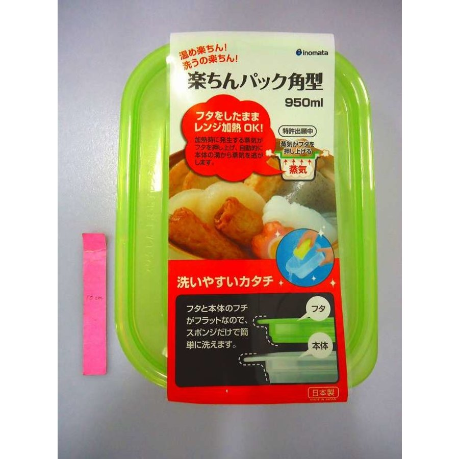 #Easy lock/open food pack square 950ml-1