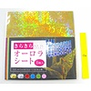 Pika Pika Japan Glitter aurora sheet 8s