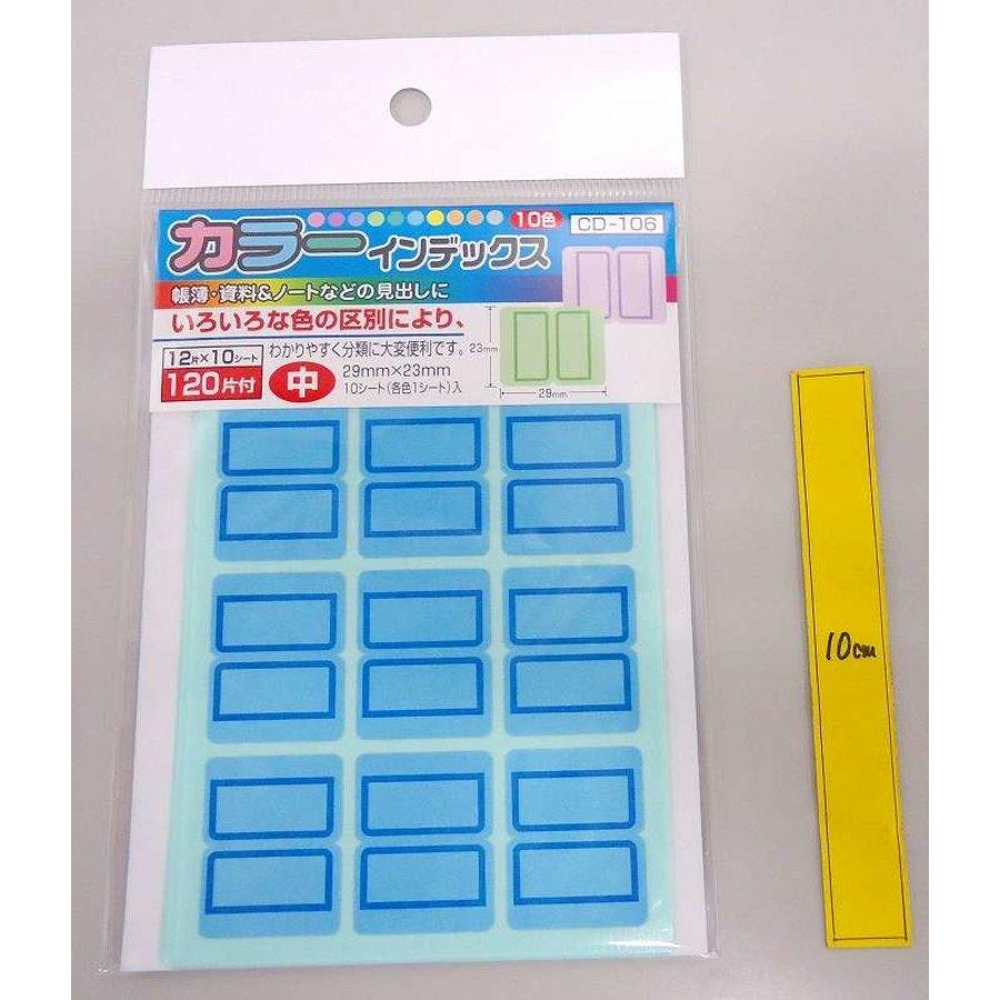 Index sticker, medium, 10colors-1