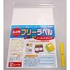 Pika Pika Japan Free label A4 2p