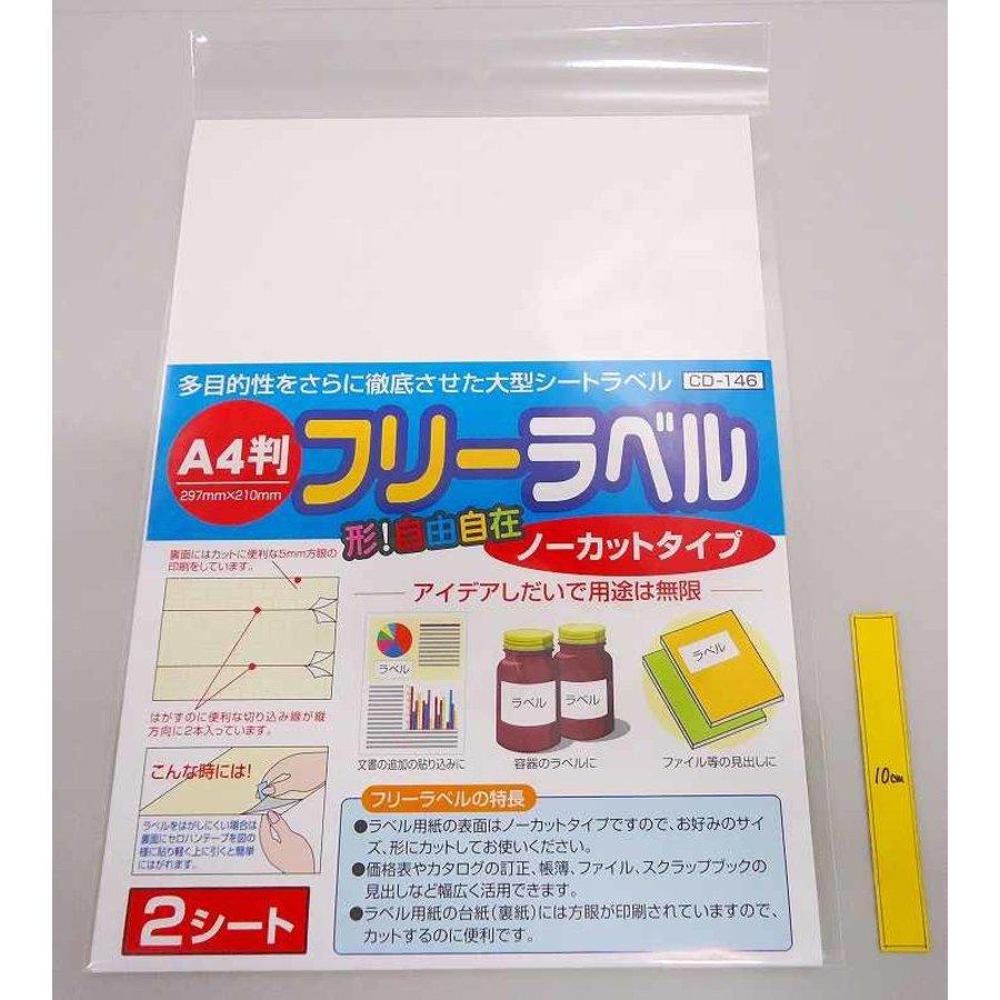 Free label A4 2p-1