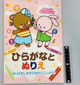 Pika Pika Japan Practice book series Japanese Hiragana