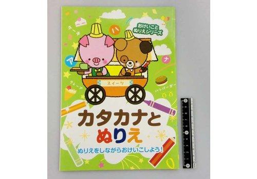 Practice book series Japanese Katakana