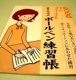 Pika Pika Japan Workbook with ballpoint pen