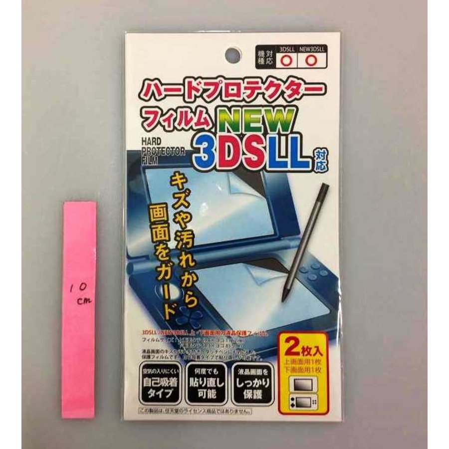 3DSLL hard protecter film 2p-1