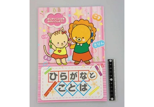 Practice book series Japanese Hiragana and words