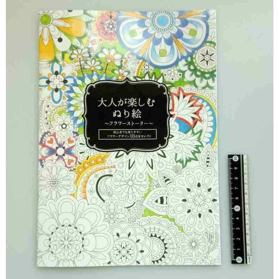 Coloring book for adult(flower story)-1