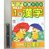 Pika Pika Japan Exercise drill Chinese character for 1st grade of grammar school