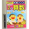 Pika Pika Japan Exercise drill math for 2nd grade of grammar school
