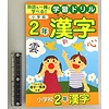 Exercise drill Chinese character for 2nd grade of grammar school