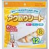Pika Pika Japan 20 cm Skimming Paper - 12 Sheets