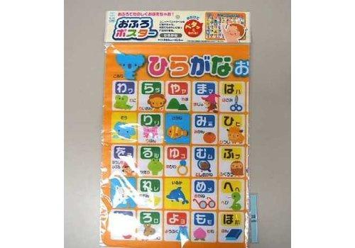 Bath-Time Fun - Hiragana Poster