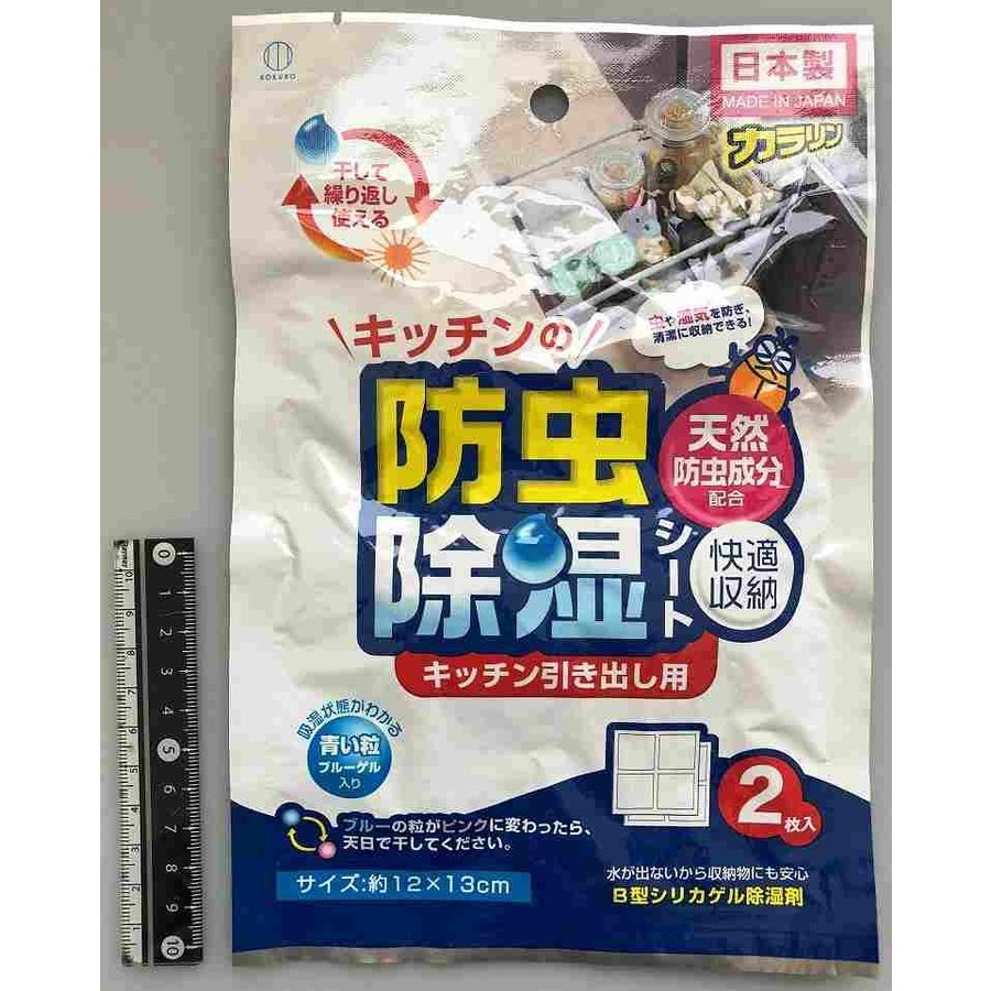 Insect protect & dehumidification sheet for kitchen drawer-1
