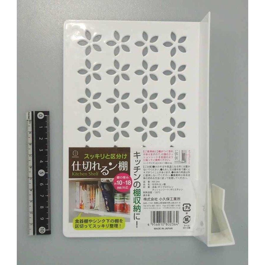 ?Shelf stand divider-1