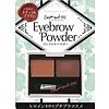 Pika Pika Japan Eye brow powder natural brown