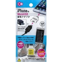 Conversion adopter from micro USB to iphone(charge only)