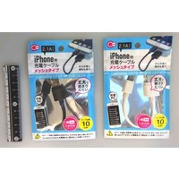 iPhone charging fabric cable 10cm