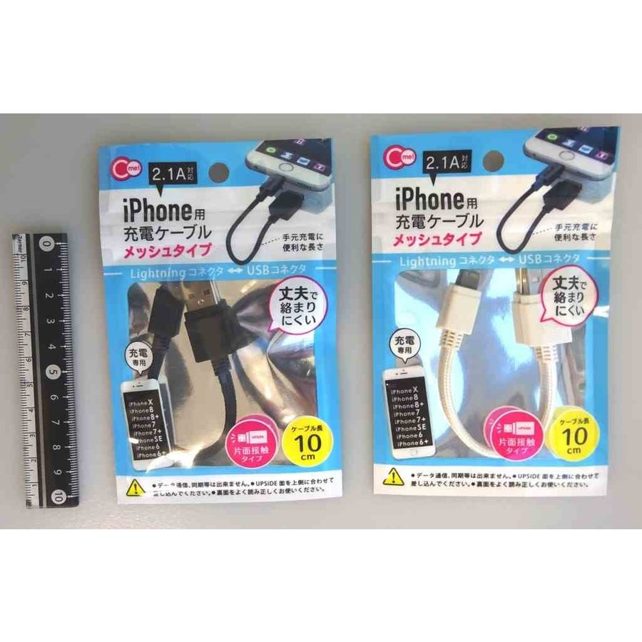 iPhone charging fabric cable 10cm-1