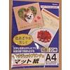 Pika Pika Japan Inkjet printer paper?A4 mat