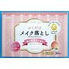 Pika Pika Japan Make-up cleansing cream