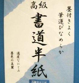 Pika Pika Japan Calligraphy paper