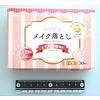 Pika Pika Japan Makeup off sheet