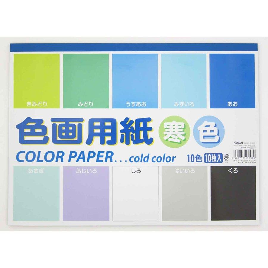 Drawing paper L (cool color) 10p-1