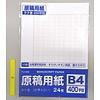 Pika Pika Japan B4 manuscript paper 24s with daily use Kanji sheet