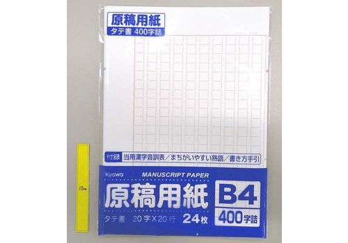 B4 manuscript paper 24s with daily use Kanji sheet