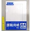 Pika Pika Japan Squared manuscript paper (Japanese style), A4