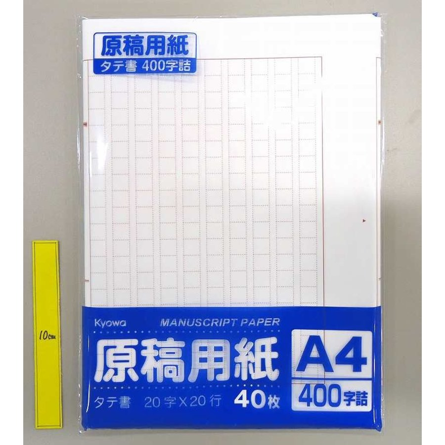 Squared manuscript paper (Japanese style), A4-1