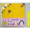 Aminal folding paper 20p 4 kinds