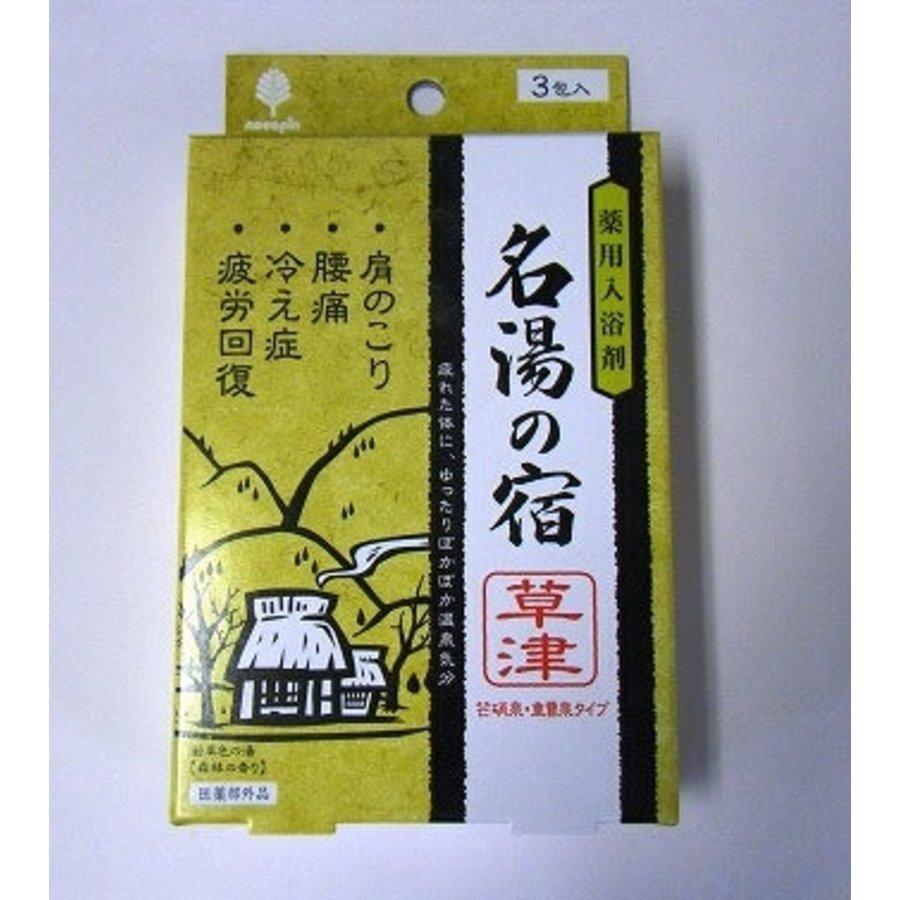Bath gel Kusatu hot spring 3p-1