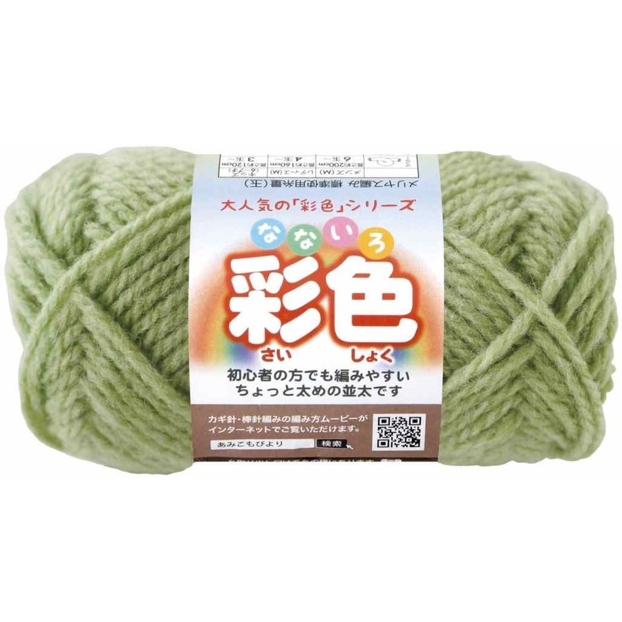 Nanairo colors 4 green-1