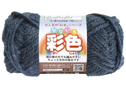 Knitting yarn (15% wool), navy