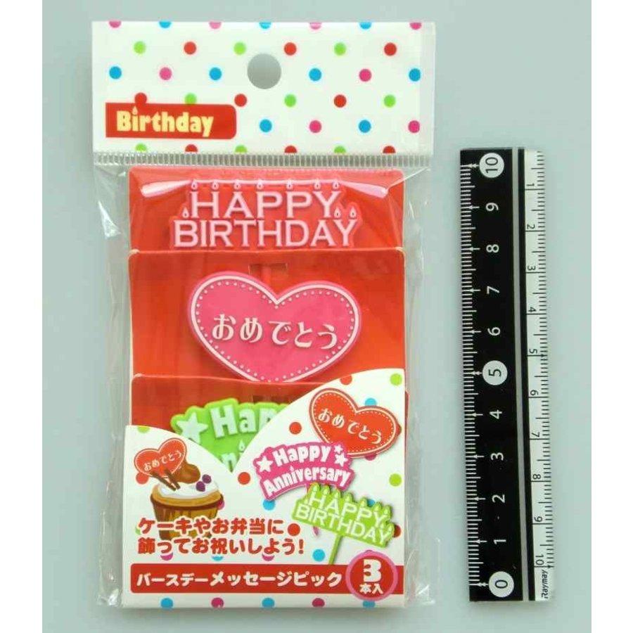 Birth day message pick 3p-1