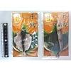Pika Pika Japan Phone charm strap, dried fish