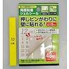 Pika Pika Japan Double side sticky gel seal 5mm 48p