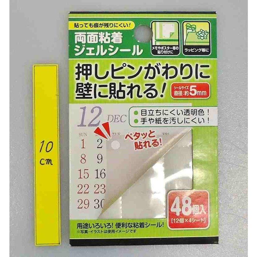 Double side sticky gel seal 5mm 48p-1