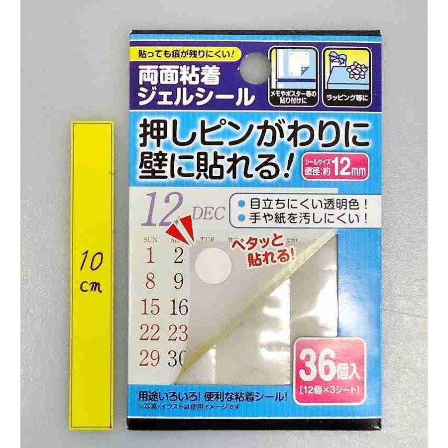 Double side sticky gel seal 12mm 36p-1