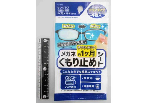 Defogging sheet for glasses