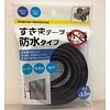 Pika Pika Japan Chasm sheet waterproof type 15mm width x 1.5m