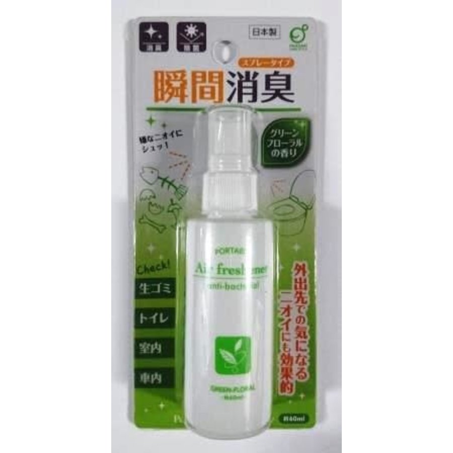 Portable deodorant bacteria elimination spray green 60ml-1