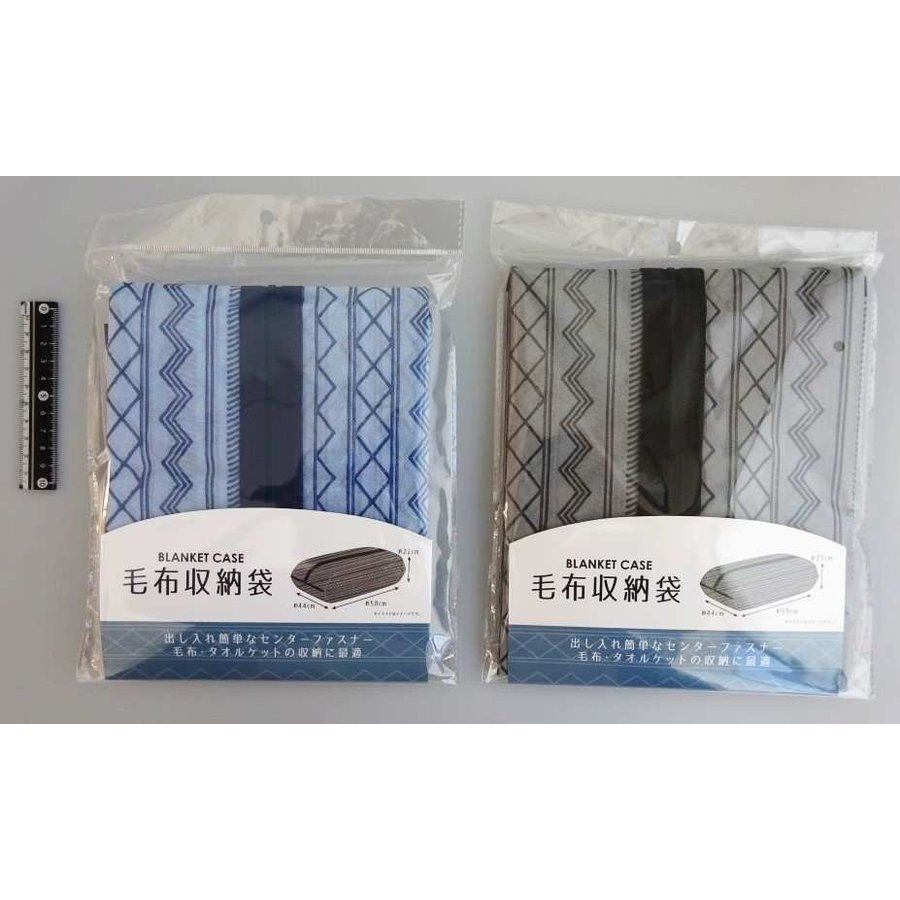 Blanket container case-1