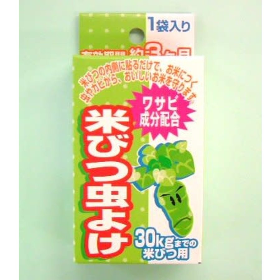 Anti-insect in rice keeper (Japanese Horseradish)-1