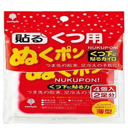 Pika Pika Japan Stickable disposable heating pad for shoes 2prs