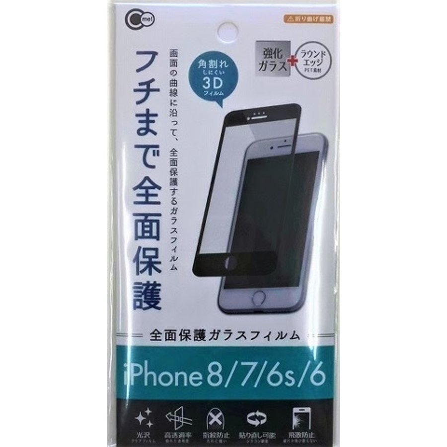 iPHONE 678 full surface protection glass-2