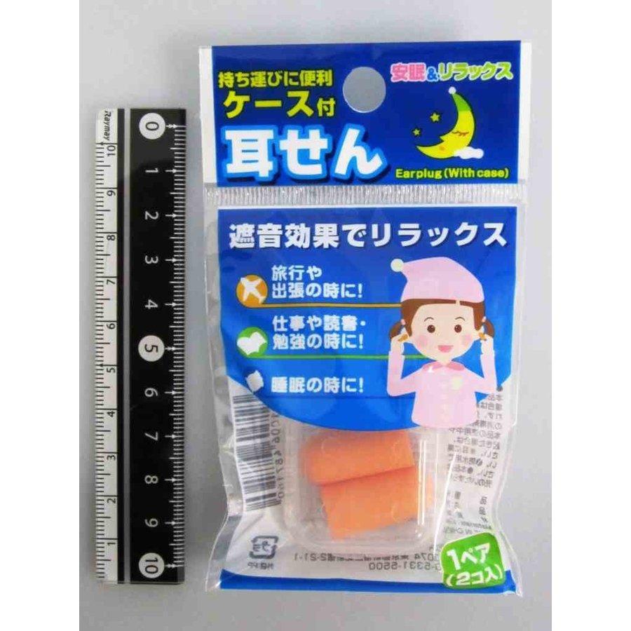 Ear plug with case : PB-1